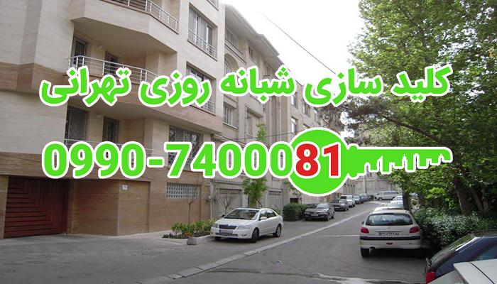 کلید سازی سیار ظفر غربی شمال تهران