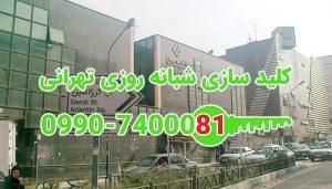 کلید سازی سیار شبانه روزی گاندی تهران