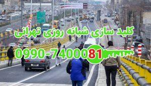 کلید سازی سیار شبانه روزی ارتش شمال تهران