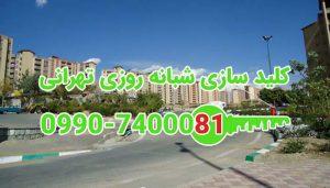 کلید سازی سیار شبانه روزی شهرک نفت شمال تهران