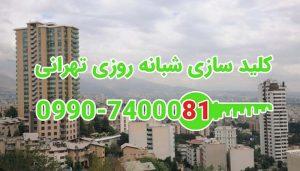 کلید سازی سیار شبانه روزی جماران شمال تهران