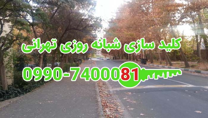 کلید سازی سیار شبانه روزی شهرک آپادانا تهران