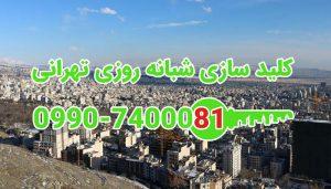 کلید سازی سیار شبانه روزی بام تهران
