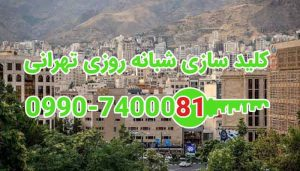 کلید سازی سیار شبانه روزی خیابان خلیلی قیطریه شمال تهران