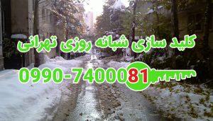 کلید سازی سیار خیابان کوهسار زعفرانیه شمال تهران