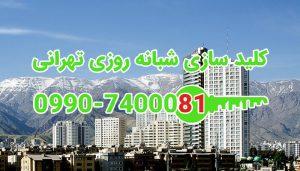 کلیدسازی شبانه روزی سیمای ایران شهرک غرب