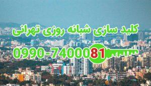 کلیدسازی شبانه روزی بلوار شهرداری سعادت آباد