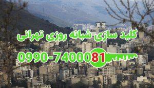 کلیدساز شبانه روزی شمال تهران