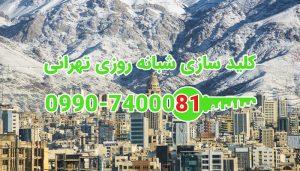 قفل سازی شبانه روزی شمال تهران