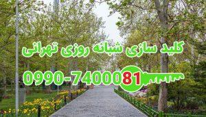 قفل ساز شبانه روزی شمال تهران