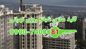 کلید ساز سیار شبانه روزی شمال تهران