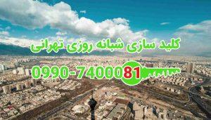 قفل ساز سیار شبانه روزی شمال تهران